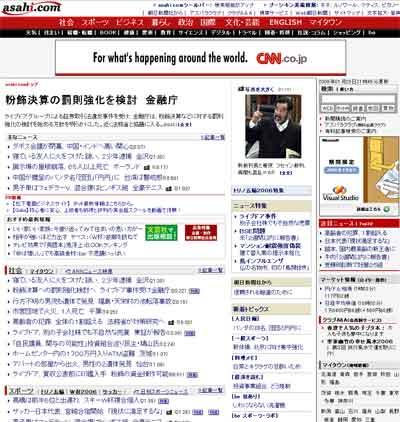 Diario japones